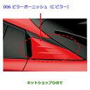 ●純正部品トヨタ プリウスピラーガーニッシュ(Cピラー)アティ...