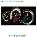 【純正部品】トヨタ 86アナログホワイトメーター純正品番【085E0-18010】【ZN6】※061