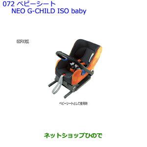 072ベビーシート(NEOG-ChildISObaby)