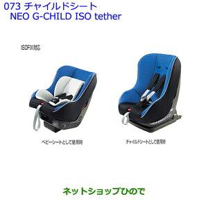 073チャイルドシート(NEOG-ChildISOtether)