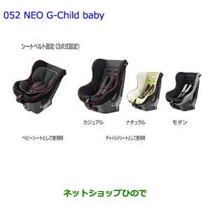 052チャイルドシートNEOG-Childbaby