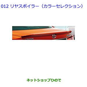 012リヤスポイラー(カラーセレクション)