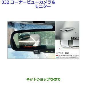 032コーナービューカメラ&モニター(設定2)