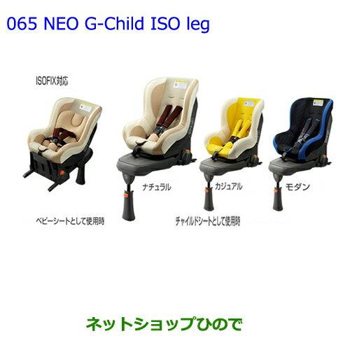 大型送料加算商品 ●純正部品トヨタ クラウン アスリートNEO G-Child ISO leg モダン純正品番 73700-68090※【ARS210 GRS214 GRS211 AWS210 AWS211】065