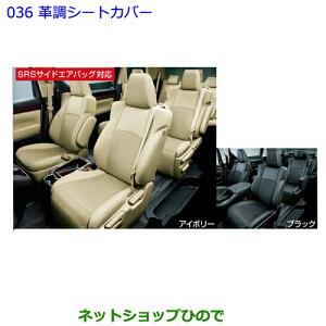 036革調シートカバー