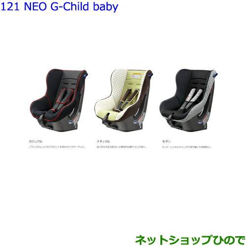 純正部品トヨタ ヴォクシーチャイルドシート NEO G-Child baby(ナチュラル)純正品番 73700-68050※【ZWR80W ZWR80G ZRR80W ZRR85W ZRR80G ZRR85G】121