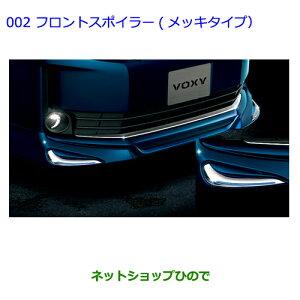 002フロントスポイラー
