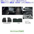【純正部品】トヨタ ヴォクシースノー・レジャー用フロアマット(縁高タイプ)(運転席・助手席・リヤ2列目セット)※純正品番【-】【ZWR80G ZRR80W ZRR85W ZRR80G ZRR85G】055-1