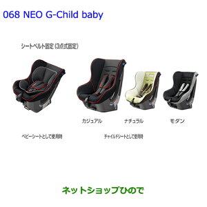 068チャイルドシートNEOG-Childbaby