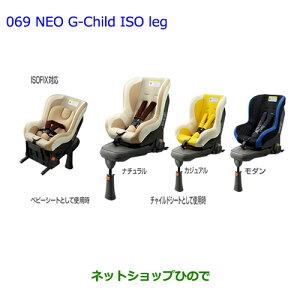 069チャイルドシートNEOG-ChildISOleg