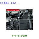 純正部品トヨタ RAV4革調シートカバー 1台分 タイプ2純正品番 08220-42001【MXAA54 MXAA52 AXAH54 AXAH52】※019