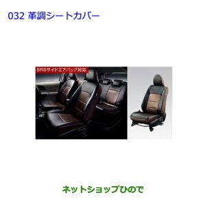032革調シートカバー(昇温抑制タイプ)