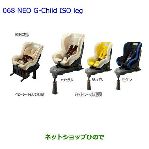 【純正部品】トヨタ ノアチャイルドシート NEO G-Child ISO leg ナチュラル※純正品番【73700-68070】【ZWR80G ZRR80W ZRR85W RR80G ZRR85G】068