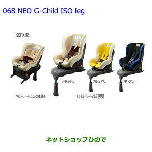 068チャイルドシートNEOG-ChildISOleg