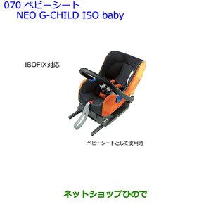 070ベビー-シートNEOG-ChildISObaby