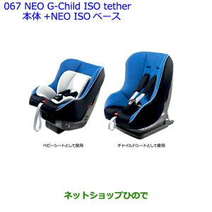 067チャイルドシートNEOG-ChildISOtether