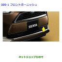 ●純正部品トヨタ シエンタフロントガーニッシュ(タイプ1)ヴィ...