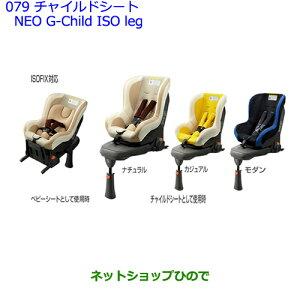079チャイルドシートNEOG-ChildISOleg