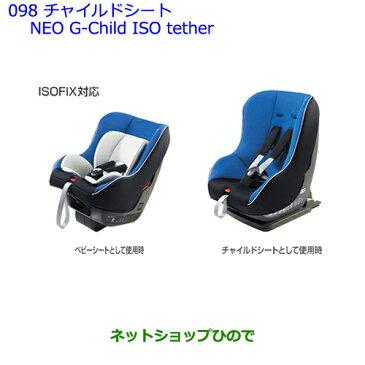 大型送料加算商品 純正部品トヨタ ビービーチャイルドシート(NEO G-Child ISO tether)純正品番 73700-52100 73730-52070※【QNC20 QNC21】098