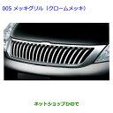 ●純正部品トヨタ アイシスメッキグリル (クロームメッキ)純正...