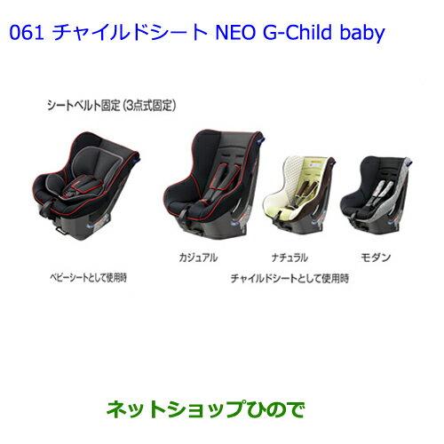 【純正部品】トヨタ オーリスチャイルドシート NEO G-Child baby ナチュラル純正品番【73700-68050】※【ZRE186H NZE184H NZE181H NRE185H】061