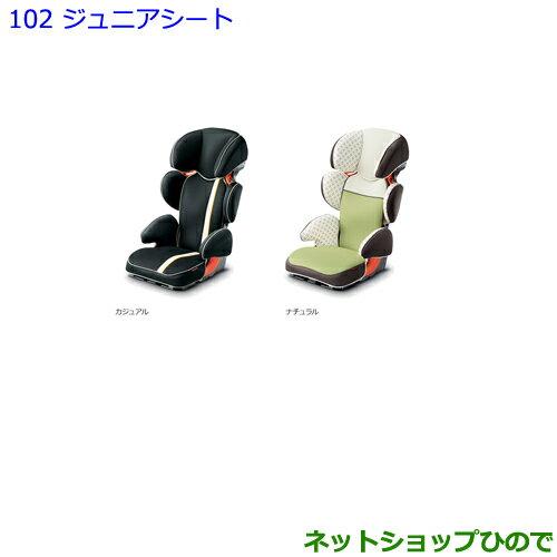 純正部品トヨタ C-HRジュニアシート 各色純正品番 73700-52130 73700-52120【NGX50 ZYX10】※102