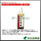 日産純正部品  添加剤 オイルもれ止め037 NC81オイルシーリング剤300mlKA150-30090