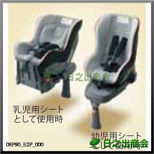 Honda ISOFIX Neo(サポートレッグタイプ/乳児用・幼児用兼用)08P90-E2P-000