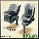 Honda ISOFIX Neo (サポートレッグタイプ/乳児用・幼児用兼用) 準汎用型ISOFIXチャイルドシート08P90-E2P-000