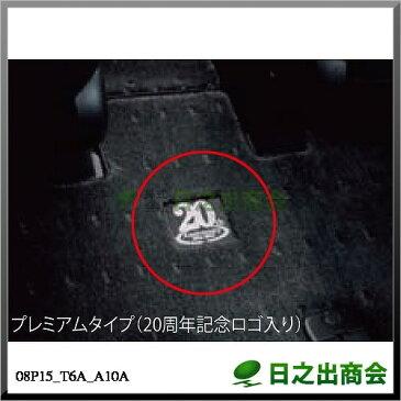 フロアカーペットマット(1、2、4列目用セット) プレミアムタイプ(20周年記念ロゴ入り/ブラック) 2列目プレミアムクレードルシート用08P15-T6A-A10A ブラック
