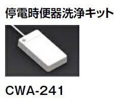 CWA-241
