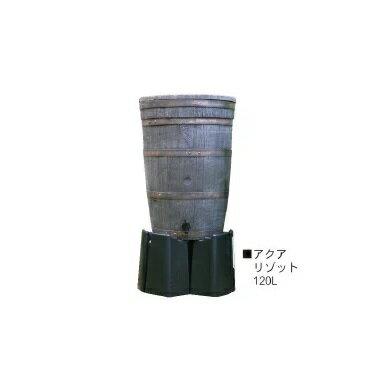 ニッコーエクステリアアクアリゾット120L