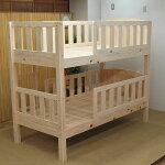 柵の高さ45cmベッド下30cmの無垢ひのき二段ベッドヘッドカーブ1110002シングルサイズ