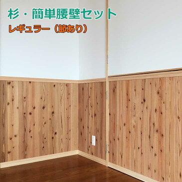 【幅1.8m分】吉野杉(すぎ) 簡単腰壁セットレギュラー(節あり)・無塗装品【代引不可】