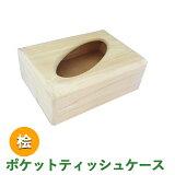 国産 吉野檜 ひのきのミニティッシュボックス【ポケットティッシュケース ティッシュカバー】