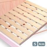 ベッド用すのこ シングル 高さ4cm 2枚セット オーダーメイド beds-01 底板 のみ 国産 ひのき カビ 修理 交換 ベッド床板すのこ 紀州ひのきや