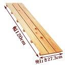 すのこ サイズ 120cm×27.3cm 国産ひのき スノコ ヒノキ 桧 檜 玄関 押入れ お風呂 更衣室