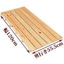 すのこ サイズ 120cm×55.5cm 国産ひのき DIY スノコ ヒノキ 桧 檜 玄関 押入れ お風呂 更衣室
