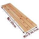 すのこ サイズ 150cm×36.7cm 国産ひのき スノコ ヒノキ 桧 檜 玄関 押入れ お風呂 更衣室
