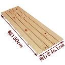 すのこ サイズ 150cm×46.1cm 国産ひのき スノコ ヒノキ DIY 桧 檜 玄関 押入れ お風呂 更衣室