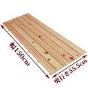すのこ サイズ 150cm×55.5cm 国産ひのき スノコ ヒノキ 桧 檜 玄関 押入れ お風呂 更衣室