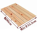 すのこ サイズ 90cm×55.5cm 国産ひのき スノコ ヒノキ 桧 檜 玄関 押入れ お風呂 更衣室