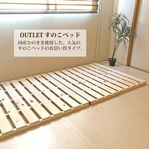 アウトレット すのこベッド 折りたたみ 国産ひのき 2つ折り シングル すのこマット スノコ 桧 檜 ヒノキ 布団が干せる お買得
