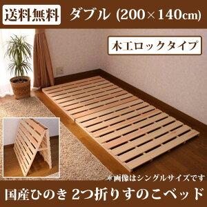 すのこベッド 折りたたみ ひのき 2つ折り ダブル すのこマット スノコ 桧 檜 ヒノキ