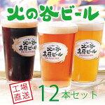 火の谷ビール12本セットバレンタインクラフトビール父の日地ビールクラフトビール地ビールお中元ギフト