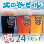 火の谷ビール24本セットバレンタインクラフトビール父の日地ビールクラフトビール地ビールお中元ギフト