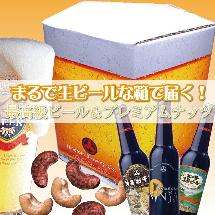 生ビールなBOXで届く!最高級火の谷ビールとプレミアムオーガニックカシューナッツセット【送料無料・但し北海道、沖縄県へは『追加送料600円』が必要です。】地ビール バレンタイン クラフトビール 地ビール 父の日ギフト オーガニック カシューナッツ お中元