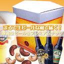生ビールなBOXで届く!最高級火の谷ビールとプレミアムオーガニックカシューナッツセット【送料無料・但し北海道、沖縄県へは『追加送料600円』が必要です。】地ビール お歳暮 クラフトビール 地ビール お歳暮ギフト オーガニック カシューナッツ 御歳暮ギフト