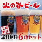 火の谷ビール6本セット【送料無料・但し北海道、沖縄県へは『追加送料600円』が必要となります。】御歳暮クラフトビールお歳暮地ビールクラフトビール地ビールお歳暮ギフト御歳暮ギフト