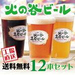 火の谷ビール12本セット【送料無料・但し北海道、沖縄県へは『追加送料600円』が必要となります。】御歳暮クラフトビールお歳暮地ビールクラフトビール地ビールお歳暮ギフト御歳暮ギフト